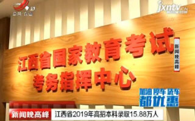 江西省2019年高招本科录取15.88万人