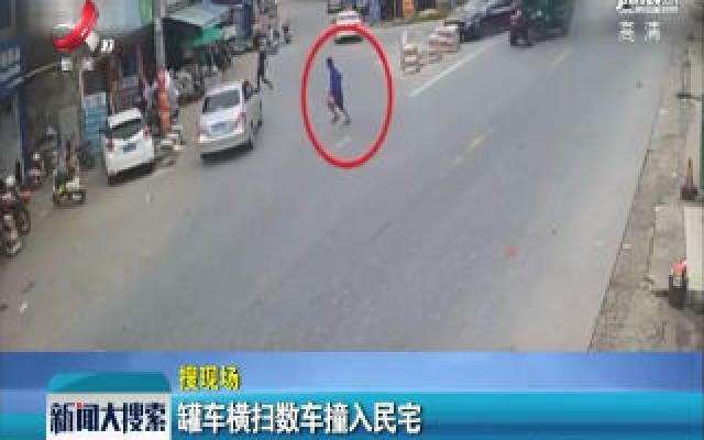广西:罐车横扫数车撞入民宅