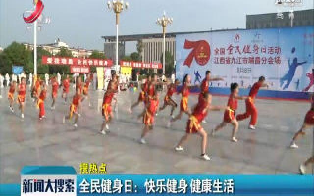 华人娱乐app下载·全民健身日:快乐健身 健康生活