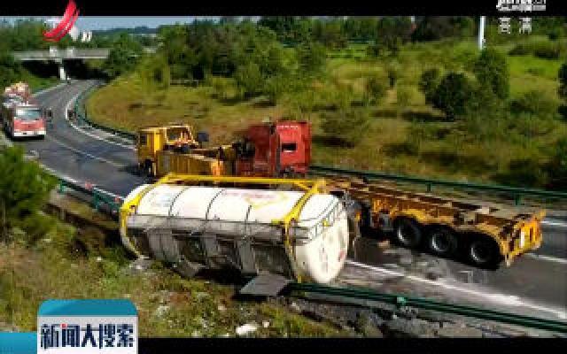 沪昆高速:危险!29吨化学原料车高速侧翻