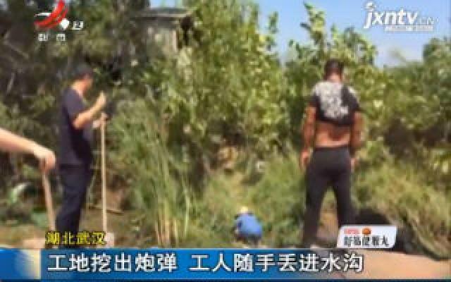 湖北武汉:工地挖出炮弹 工人随手丢进水沟