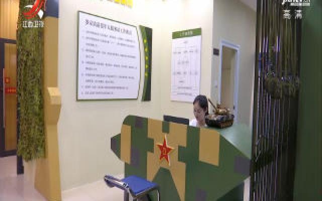 """江西:高标准打造退役军人服务站 建设退役军人温暖""""娘家"""""""