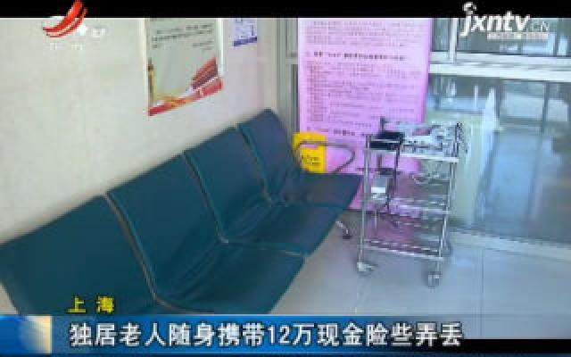上海:独居老人随身携带12万现金险些弄丢