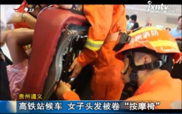 """贵州遵义:高铁站候车 女子头发被卷""""按摩椅"""""""