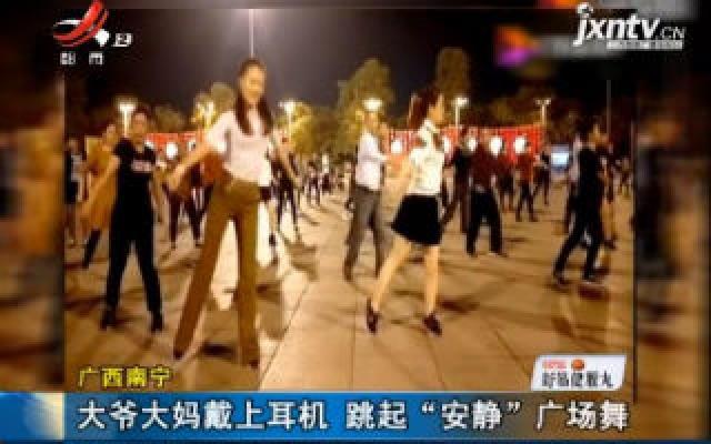 """广西南宁:大爷大妈戴上耳机 跳起""""安静""""广场舞"""