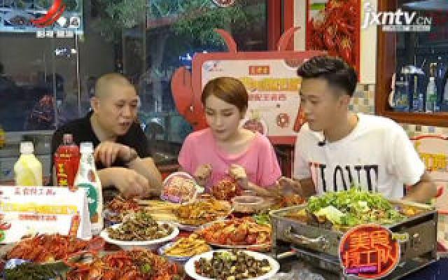 美食特工队20190809