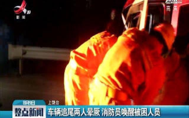 上饶弋阳:车辆追尾两人晕厥 消防员唤醒被困人员