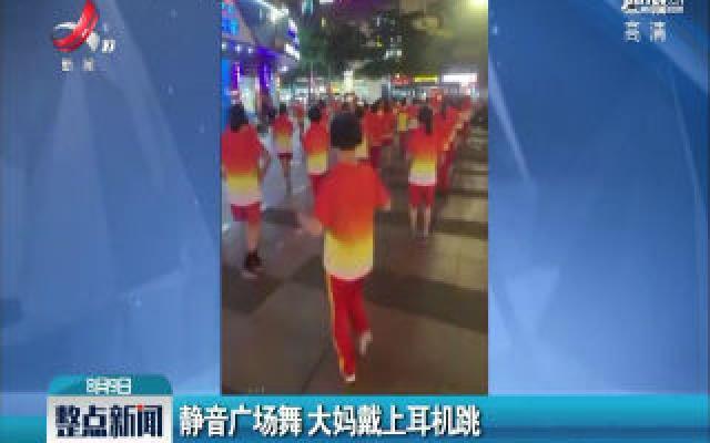 广西南宁:静音广场舞 大妈戴上耳机跳