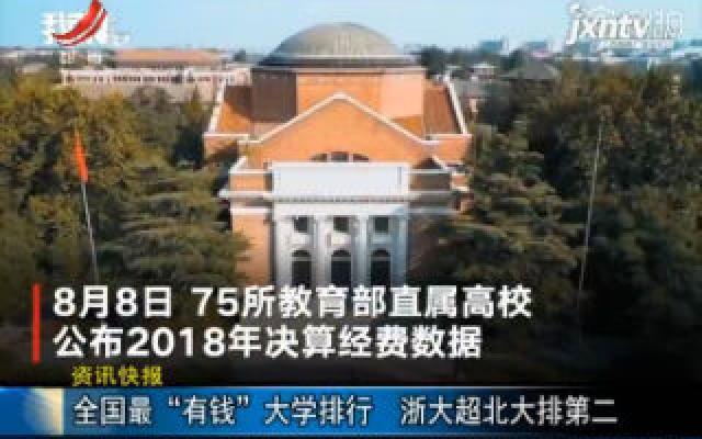 """中国最""""有钱""""大学排行 浙大超北大排第二"""