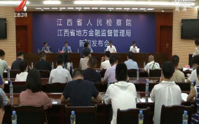江西:多部门合作 重拳打击非法集资犯罪
