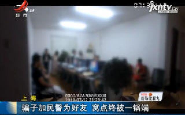 上海:骗子加民警为好友 窝点终被一锅端
