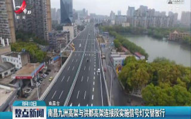 南昌九洲高架与洪都高架连接段实施信号灯交替放行