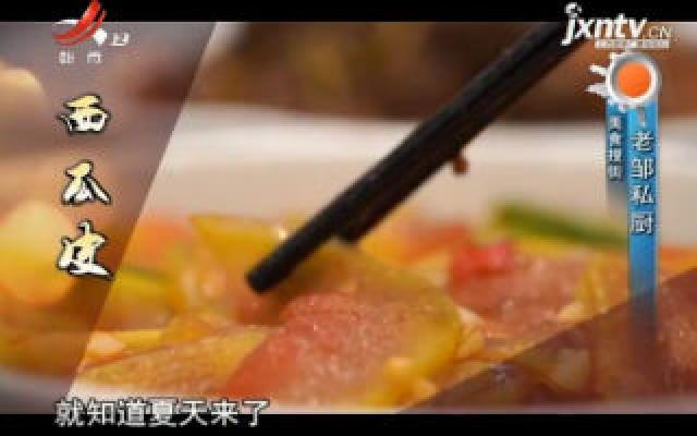 美食搜街——老邹私厨