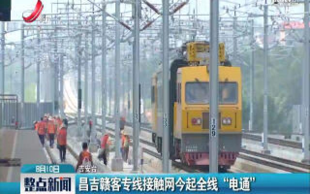 """昌吉赣客专线接触网8月10日起全线""""电通"""""""