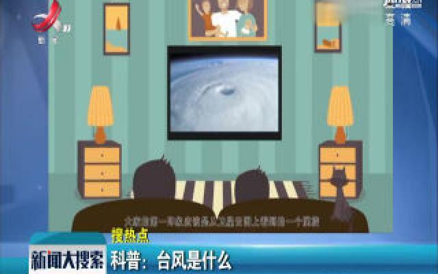 科普:台风是什么