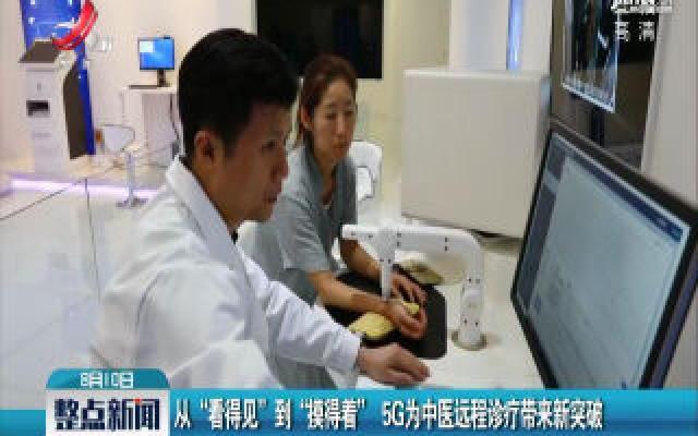 """天津:从""""看得见""""到""""摸得着"""" 5G为中医远程诊疗带来新突破"""