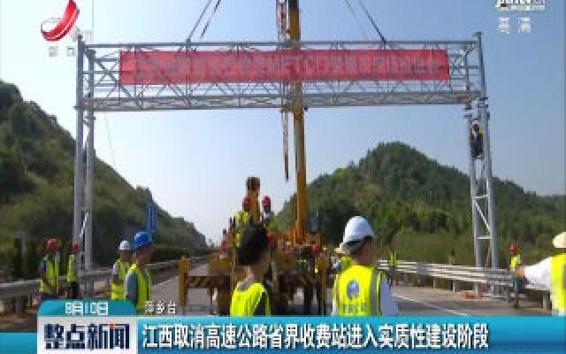 江西取消高速公路省界收费站进入实质性建设阶段