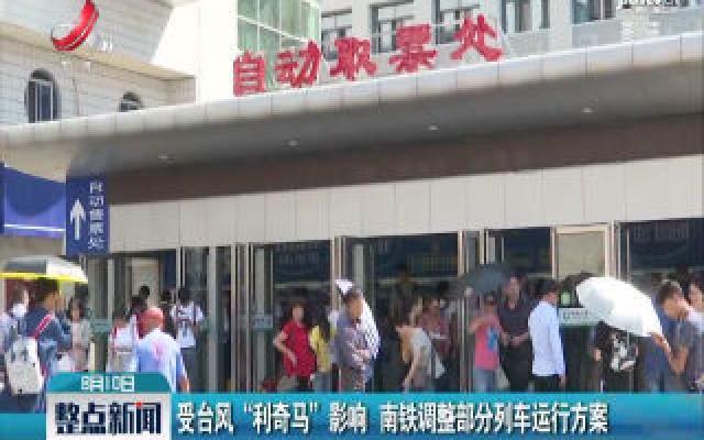 """受台风""""利奇马""""影响 南铁调整部分列车运行方案"""