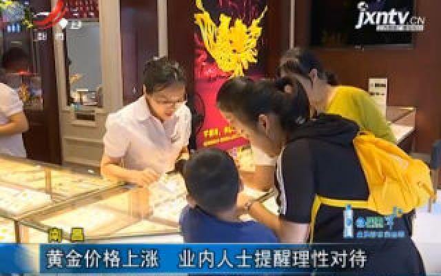 南昌:黄金价格上涨 业内人士提醒理性对待