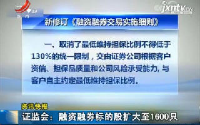 证监会:融资融券标的股扩大至1600只
