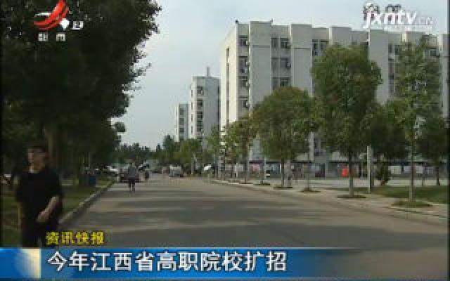 今年江西省高职院校扩招