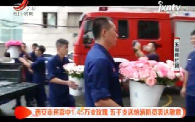 西安市民喜中1.45万支玫瑰 五千支送给消防员表达敬意