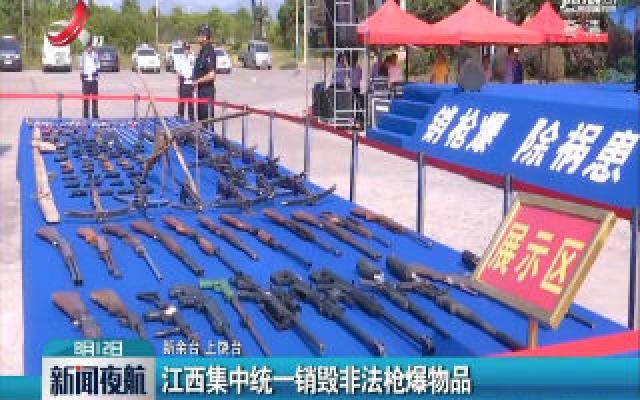 华人娱乐app下载集中统一销毁非法枪爆物品