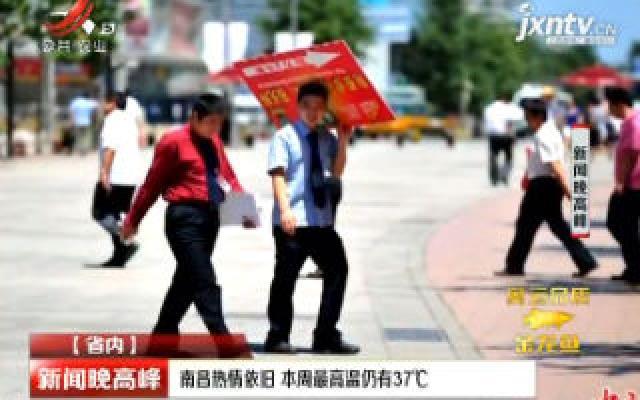 南昌热情依旧 8月12日至18日最高温仍有37℃