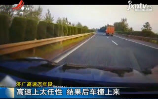 济广高速万年段:高速上太任性 结果后车撞上来