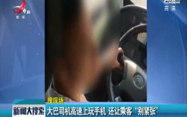 """广东:大巴司机高速上玩手机 还让乘客""""别紧张"""""""