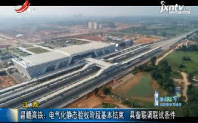 华人娱乐app下载·昌赣高铁:电气化静态验收阶段基本结束 具备联调联试条件