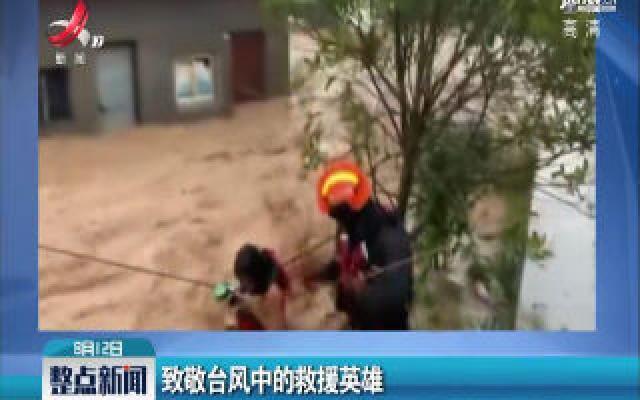 致敬台风中的救援英雄