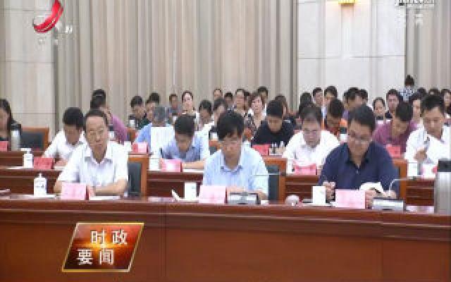 华人娱乐app下载研究部署《华人娱乐app下载省中长期青年发展规划(2018——2025年)》实施工作