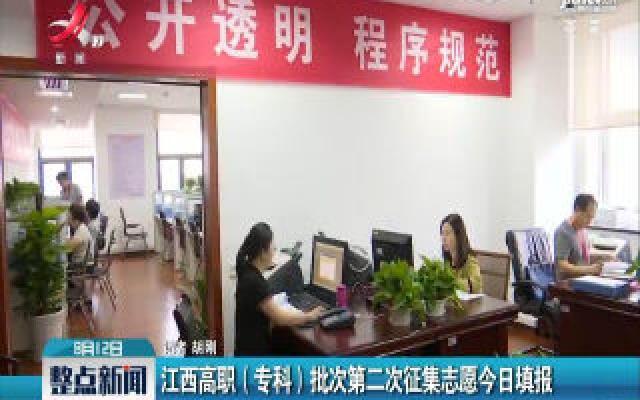 华人娱乐app下载高职(专科)批次第二次征集志愿8月12日填报