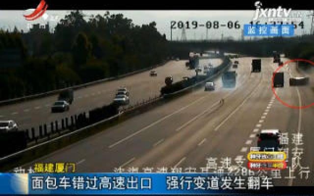 福建厦门:面包车错过高速出口 强行变道发生翻车