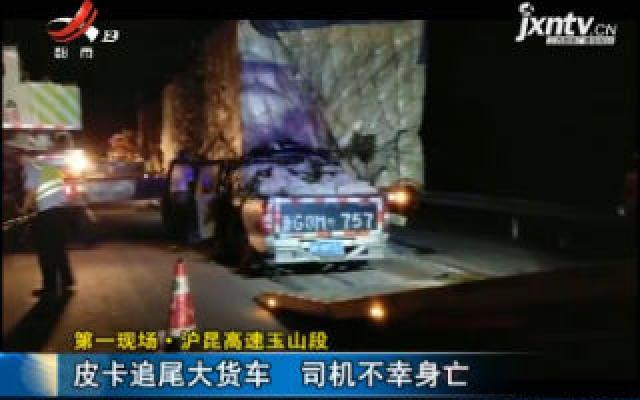 【第一现场·沪昆高速玉山段】皮卡追尾大货车 司机不幸身亡