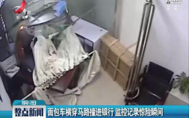 广西来宾:面包车横穿马路撞进银行 监控记录惊险瞬间
