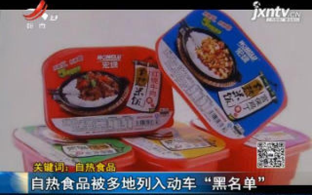 """【关键词:自热食品】自热食品被多地列入动车""""黑名单"""""""