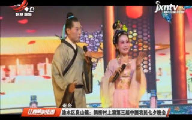 新余渝水区良山镇:鹊桥村上演第三届中国农民七夕晚会