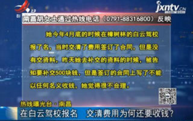 【热线曝光台·南昌】在白云驾校报名 交清费用为何还要收钱?