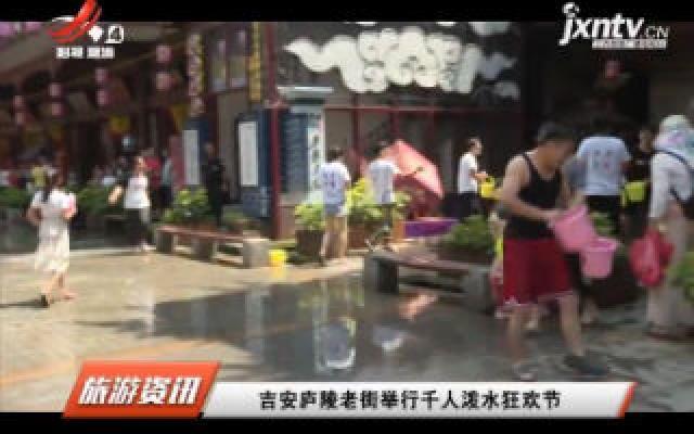 吉安庐陵老街举行千人泼水狂欢节