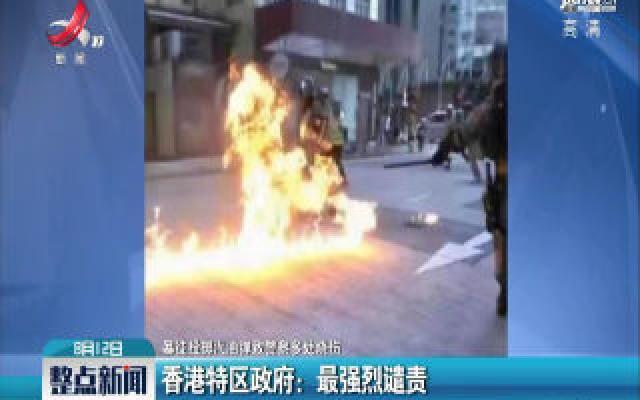 暴徒投掷汽油弹致警察多处烧伤 香港特区政府:最强烈谴责