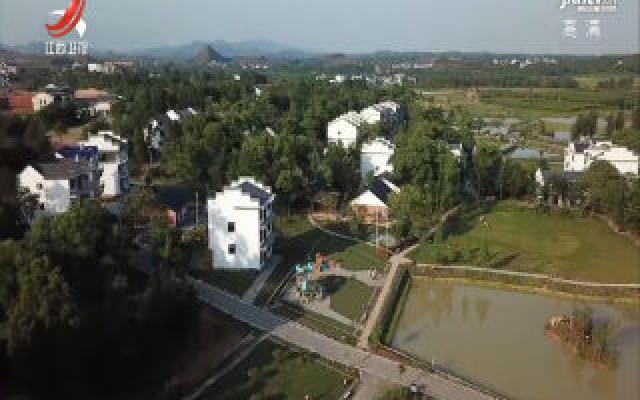 横峰:因地制宜建设美丽宜居新乡村