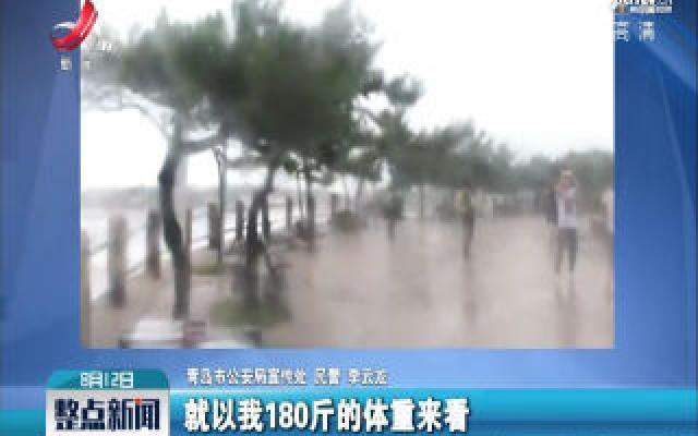 台风利奇马登陆山东 民警现身示范