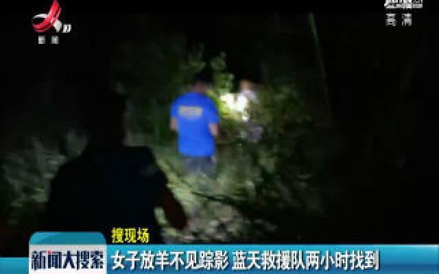 江西上饶:女子放羊不见踪影 蓝天救援队两小时找到