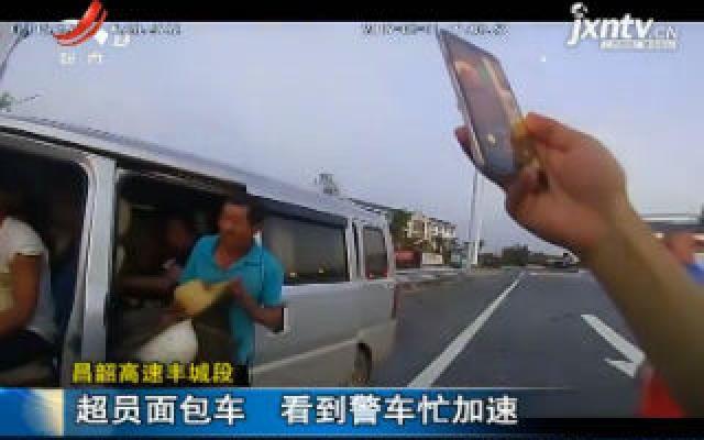 昌韶高速丰城段:超员面包车 看到警车忙加速