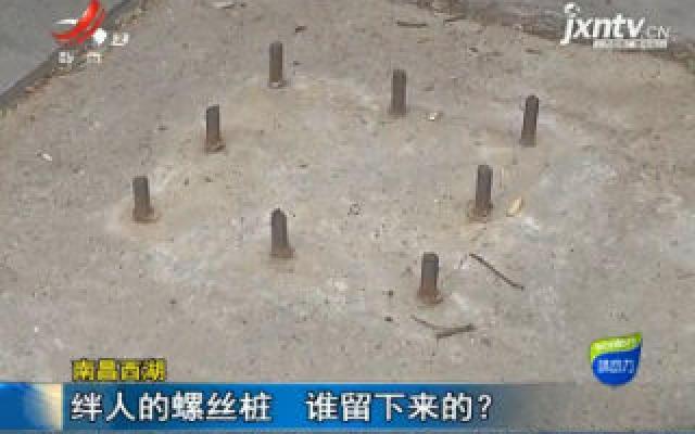 南昌西湖:绊人的螺丝桩 谁留下来的?