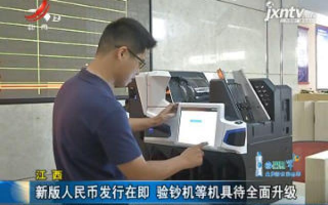 华人娱乐app下载:新版人民币发行在即 验钞机等机具待全面升级