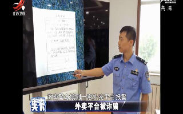 济南:务成诈骗工具 外卖平台被诈骗