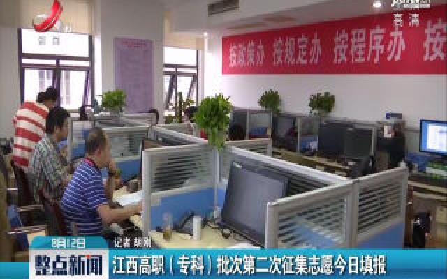 江西高职(专科)批次第二次征集志愿8月12日填报